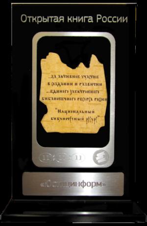 Открытая-книга-России_1