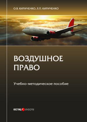 Воздушное право
